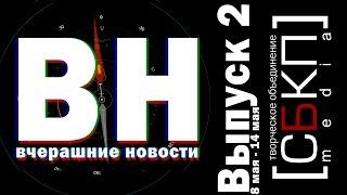 Вчерашние Новости. Выпуск 2