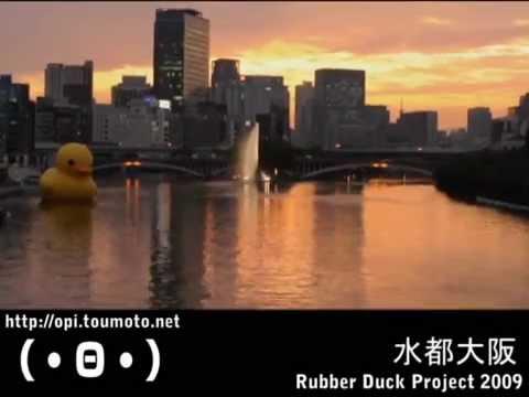 Rubber Duck Project 2009 OSAKA : フローティングダックを肴に(・Θ・)HQ版