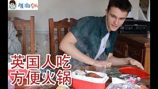 英国人第一次吃方便火锅 吓得从桌子上跳起来【陈瀚Siri】 thumbnail