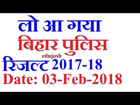 Bihar Police Result 2017-2018 Out | Written Exam Result CSBC Bihar Police Constable