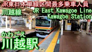 【JR東日本単線区間最多乗車人員】川越線 川越駅 Kawagoe Station. JR East Kawagoe Line