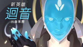【新英雄即將推出】《鬥陣特攻》出身來歷:迴音