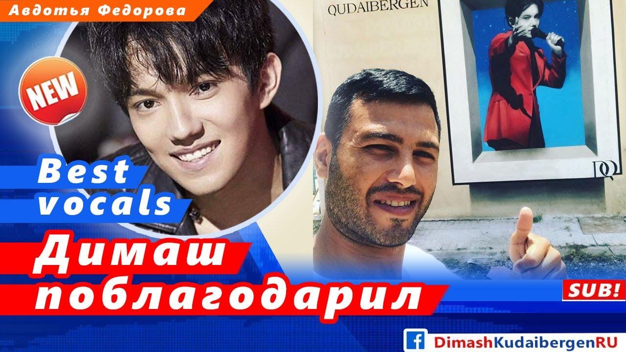 🔔 Димаш Кудайберген поблагодарил художников, возвышающих казахский народ (SUB)