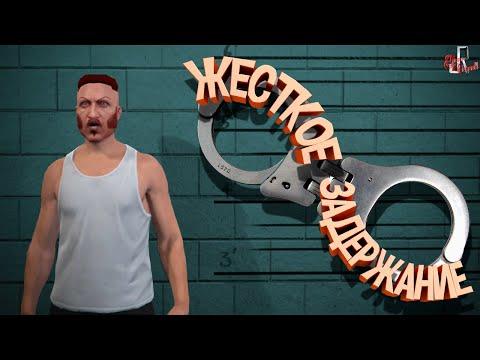 Жесткое задержание ( GTA5 RP )