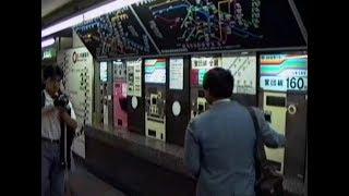 1991 隣々有人改札と自動改札 中野坂上駅 Manual and Automatic Ticket Gates 910928