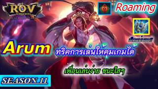 ROV : Arum อรัม (Roaming) ทริคการเล่นให้คุมเกมได้ ต้องดู!! Ep.12
