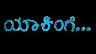 ಯಾಕಿಂಗೆ ಮಗ/😎👈Yakinge maga yakinge...kannada rap All OK/lyrics what's app status/