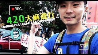大麻在台灣可能合法化嗎?  Can marijuana be legalized in Taiwan? ????酷奇王 ????