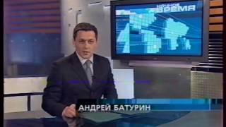 Часы и Начало Новостей (январь,2002)