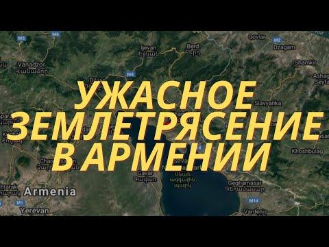 СРОЧНО!!! Ужасное землетрясение в АРМЕНИИ