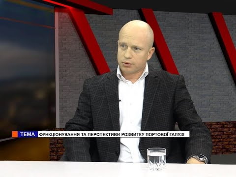 Медиа Информ: Морські ворота(20.03.2019) Юрій Васьков. Функціонування та перспективи розвитку портової галузі