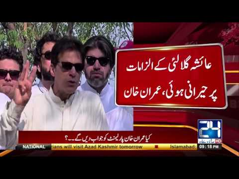 Imran Khan refused all allegation of Ayesha Gulalai