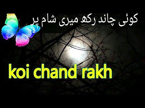 Koi Chand Rakh 24 | Urdu Poetry | Best Shayari