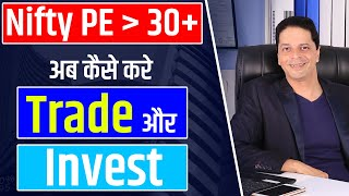 Price Earning Ratio | Nifty का Price Earnings Ratio हुआ 30+अब कैसे करे Invest या Trade| Aryaamoney