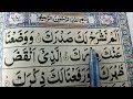 Surah Alam Nashrah Full {surah alam nashrah full HD arabic text} Learn Quran For kid's