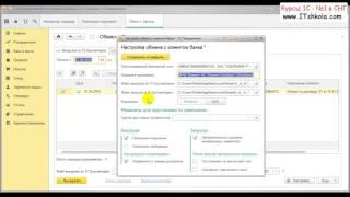 1С Бухгалтерия Как настроить клиент банк Часть 1 Курсы веб программирования Курс 1с бухгалтерия