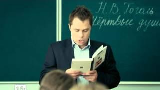 Универ - Новый учитель литературы