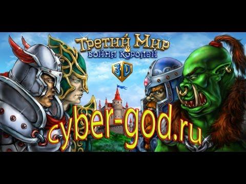 Обзор (СТРИМ) онлайн игры Третий Мир: Война Королей для android