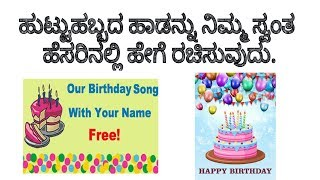 How to create birth day song in your own name