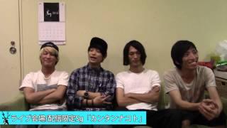 タイアップ決定! 新曲「狂乱 Hey Kids!!」が10月から放送開始のTVアニ...
