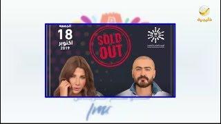 تخيل:  لعشاق السوبر ستارز تامر حسني ونانسي عجرام.. كونوا على الموعد معهم يوم 18 أكتوبر
