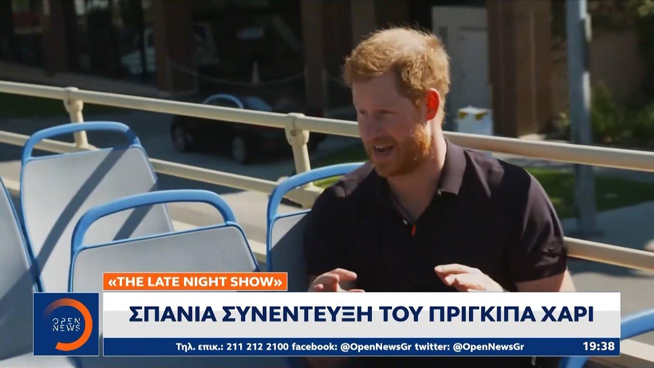 «The late night show»: Η σπάνια συνέντευξη του πρίγκιπα Χάρι | Κεντρικό Δελτίο Ειδήσεων | OPEN TV