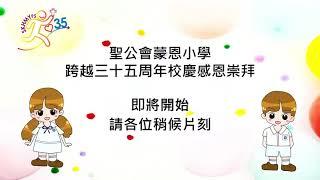 Publication Date: 2021-05-07 | Video Title: 7/5 - 聖公會蒙恩小學「跨越三十五周年校慶感恩崇拜 及