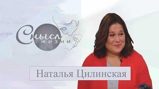 Наталья Цилинская. Смысл жизни 01.02.2020