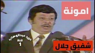امونة ايه الاسباب - شفيق جلال (تلفزيون العراق)