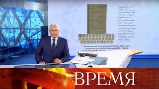 """Выпуск программы """"Время"""" в 21:00 от 09.09.2019"""
