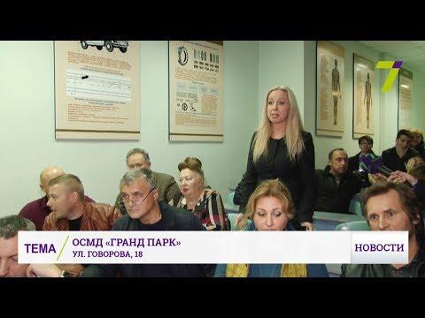 Новости 7 канал Одесса: Едва не дошло до драки: Скандал жильцов ЖК на Говорова