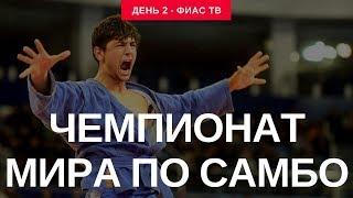 [ФИАС ТВ] Чемпионат мира по самбо в Сочи. День 2