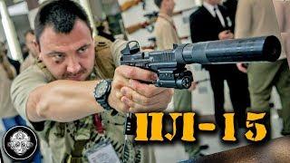 Пистолет Лебедева ПЛ 15 с глушителем ПБС Стрельба и впечатления Концерн Калашников на Армия 2018