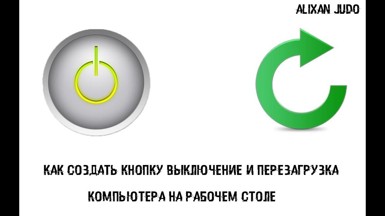 Как сделать кнопку выключения на рабочем столе