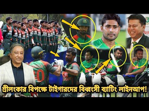 একাদশে তামিম-ইমরুল✌বাদ মিঠুন-শান্ত❗শ্রীলংকার বিপক্ষে যে ভয়ংকর ব্যাটিং সাজালো বাংলাদেশ | BAN vs SL