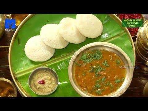 Madras Rathna Cafe Sambar ( మద్రాస్ రత్న కేఫ్ సాంబార్ )| How to make Madras Rathna Cafe Style Sambar
