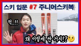 스키복 가성비좋게 사는 팁 (Feat.주니어 스키복)