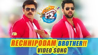 Rechhipodham Brother Video Song - F2 Video Songs - Venkatesh, Varun Tej, Anil Ravipudi | DSP