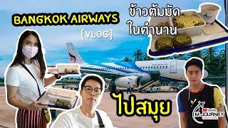 [Vlog] บินไปสมุย กับ บางกอกแอร์เวย์ Bangkok airway , Bangkok to Samui
