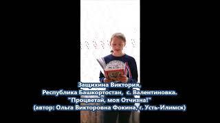 """Защихина Виктория - """"Процветай, моя Отчизна!"""" (стихи Ольги Фокиной)"""