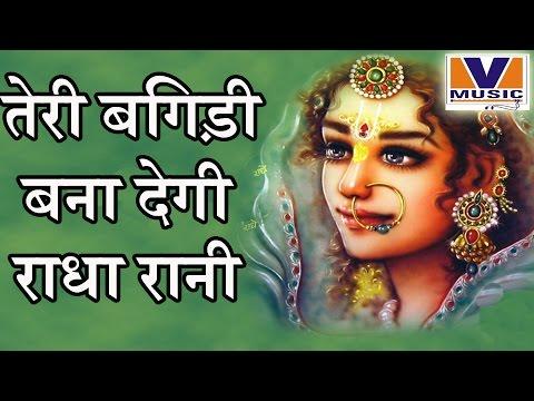 तेरी बिगड़ी बना देगी Charan Raj Radha Pyari Ki || Bajao Radha Naam Ki Taali || Bhaiya Kishan Das Ji