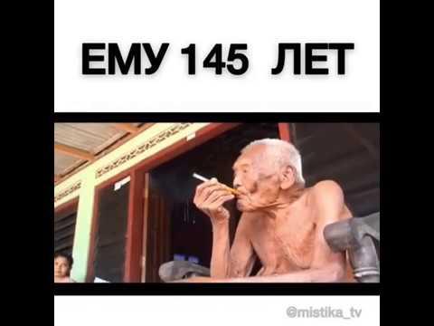 Ему 145 лет в обед