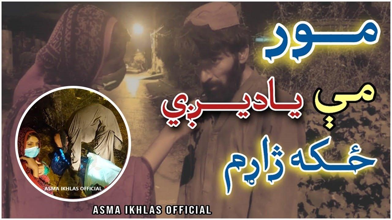 Depression After the Death of   Mother     Rambo   Na Zyat Khafa  Asma Ikhlas Full HD Video 2021
