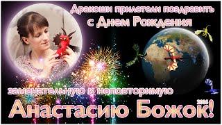 2016: Дракоши поздравляют Анастасию с Днём Рождения!