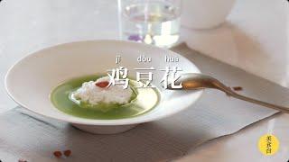 雞胸肉做豆腐花,這是什麽神仙川菜?