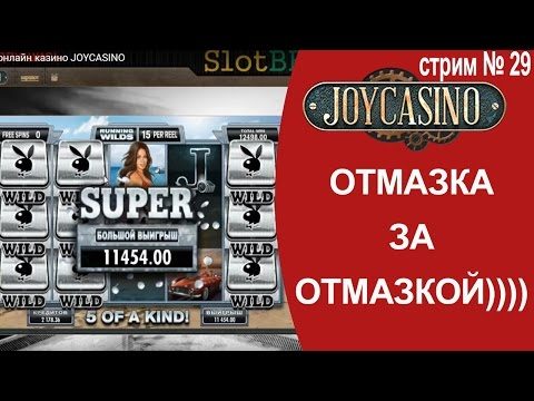 стрим в онлайн казино JOYCASINO