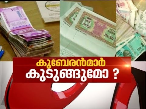 Blade Mafia is still active in Kerala | News Hour 24 Dec 2017