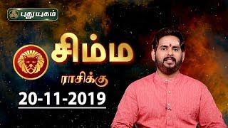 Rasi Palan | Simha | சிம்ம ராசி நேயர்களே! இன்று உங்களுக்கு… | Leo | 20/11/2019