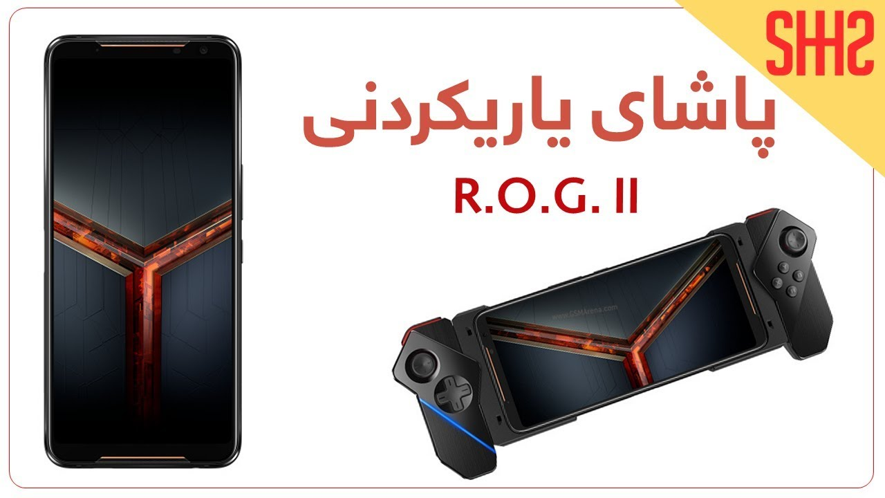 Asus ROG Phone 2 Kurdish Review بکوژی کوژەرەکان، پاشای موبایل