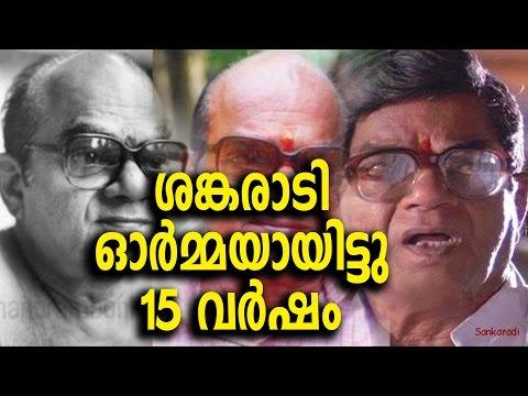 ശങ്കരാടി ഓര്മ്മയായിട്ടു 15 വര്ഷം തികഞ്ഞു  | Actor Shankaradi death 15th anniversary